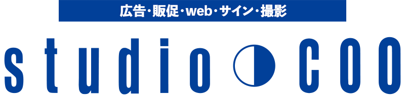 有限会社 スタジオ・クー